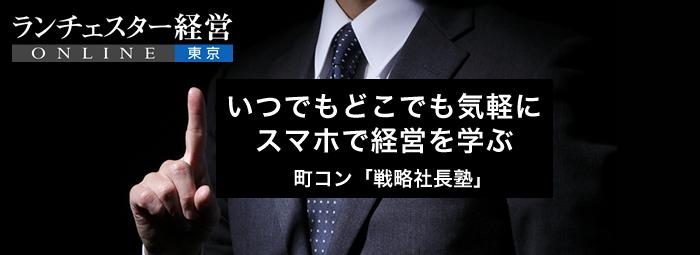 ランチェスター経営ONLINE