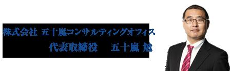 株式会社 五十嵐コンサルティングオフィス代表取締役:五十嵐 勉