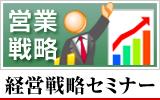 営業戦略(経営戦略セミナー)