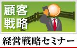 顧客戦略(経営戦略セミナー)