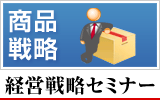 商品戦略(経営戦略セミナー)