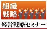 組織戦略(経営戦略セミナー)