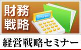 財務戦略(経営戦略セミナー)