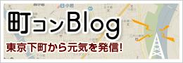「町コンブログ」東京下町から元気を発信