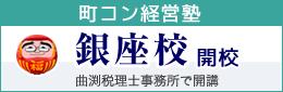 町コン経営塾「銀座校」開校(曲渕税理士事務所)