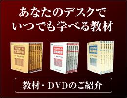 著書、教材、DVDのご紹介