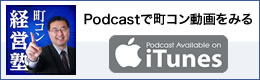 itunesで配信中「町コンpodcast」