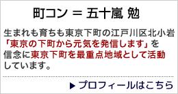 生まれも育ちも東京下町江戸川区北小岩「東京の下町から元気を発信します」を信念に東京の下町を最重要地点域として活動しています