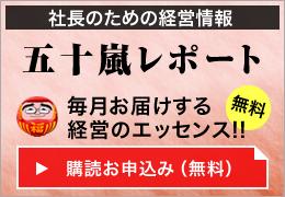 社長のための経営情報「五十嵐レポート」お申込み(無料)
