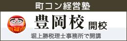 町コン経営塾「豊岡校」開校(堀上勝税理士事務所)