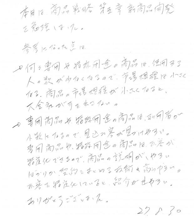 IMG_20150830_0004