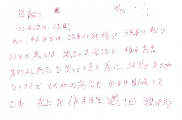 IMG_20150913_0004