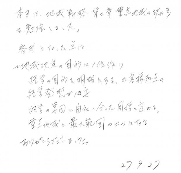 IMG_20150927_0003