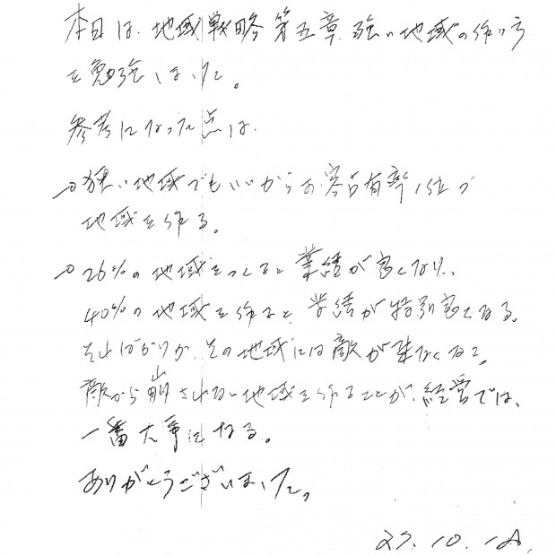 IMG_20151018_0007