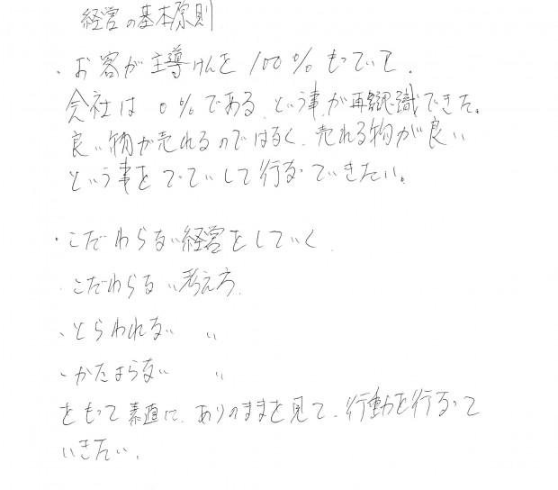 IMG_20160110_0004