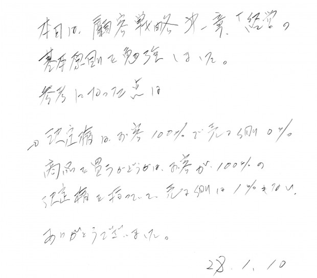 IMG_20160110_0006