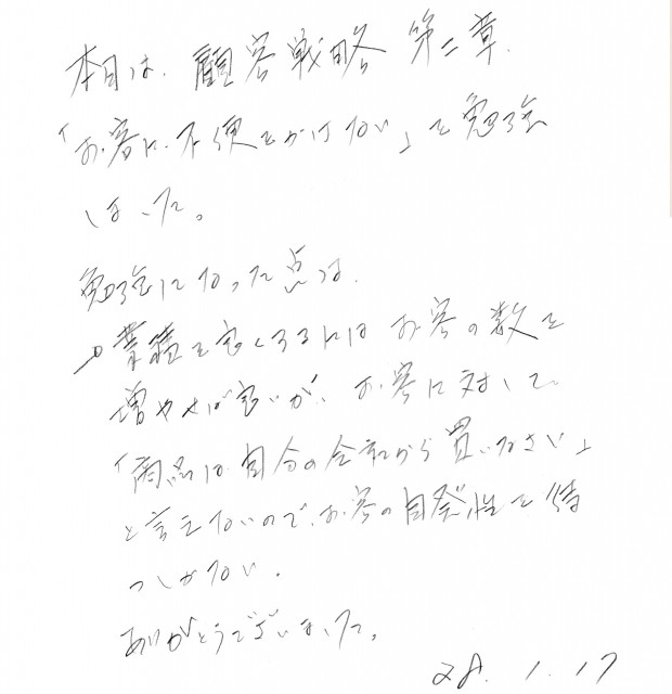 IMG_20160117_0001
