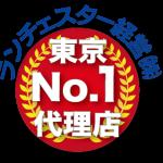 No.1マーク