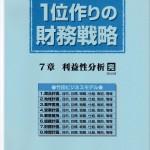 11財務戦略7巻