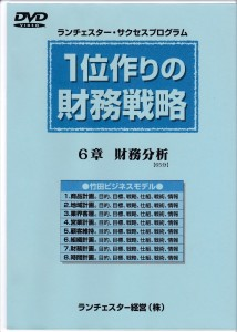 11財務戦略6巻