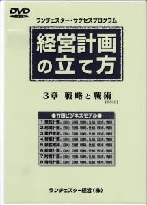 14経営計画3巻