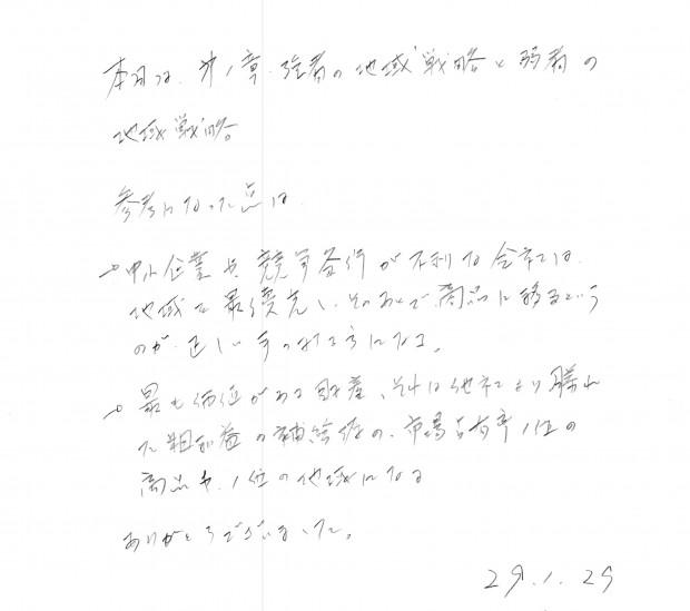 IMG_20170129_0001_NEW