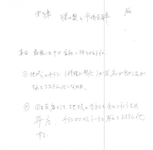 IMG_20170326_0001_NEW