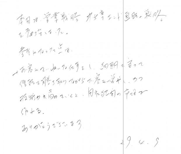 IMG_20170409_0006_NEW