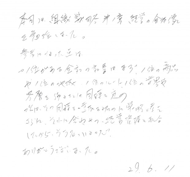 IMG_20170611_0003_NEW